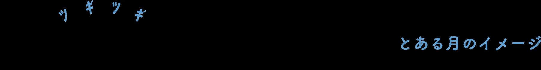 ツギツギのあるくらし とある月のイメージ